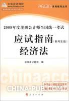 2009年度注册会计师全国统一考试(新考生版):经济法