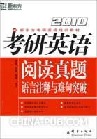 2010考研英语阅读真题语言注释与难句突破