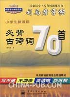 必背古诗词70首-(小学生新课标)