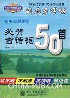 必背古诗词50首-(初中生新课标)
