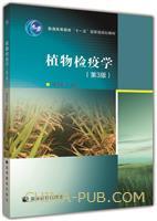 植物检疫学-第3版