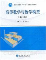 高等数学与数学模型(第二版)