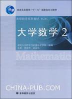 大学数学-2