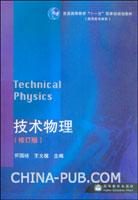 技术物理(修订版)
