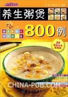 养生粥煲800例-09最新彩色超强版