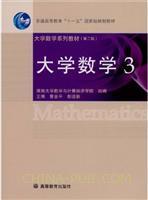 大学数学-3-(第二版)