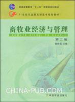 畜牧业经济与管理(第二版)
