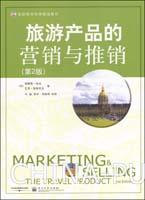 旅游产品的营销与推销(第2版)
