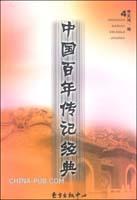 [特价书]中国百年传记经典4