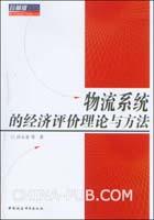 物流系统的经济评价理论与方法(珍藏版)
