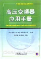 高压变频器应用手册