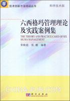 六西格玛管理理论及实践案例集[按需印刷]