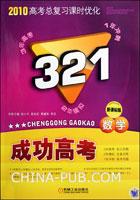 数学-新课标版-321成功高考-2010高考总复习课时优化