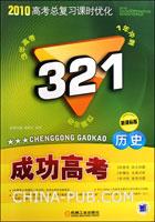 历史-新课标版-321成功高考-2010高考总复习课时优化
