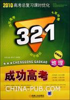 地理-321成功高考-2010高考总复习课时优化-新课标版
