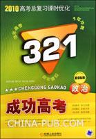 政治-新课标版-321成功高考-2010高考总复习课时优化