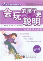 (特价书)会玩的孩子更聪明:会玩会学才会考(第2版)
