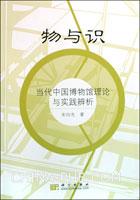 物与识-当代中国博物馆理论与实践辨析