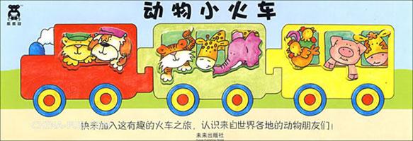 动物小火车(共三册)