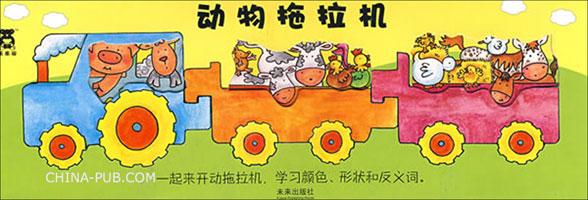 动物拖拉机(共三册)