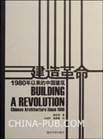 建造革命:1980年以来的中国建筑