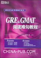 GRE&GMAT阅读难句教程