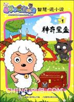 神奇宝盒-喜羊羊与灰太狼-1