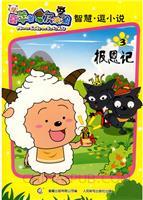 喜羊羊与灰太狼智慧逗小说3:报恩记
