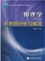 物理学思考题分析与解答(第五版)