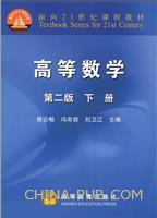 高等数学-下册-第二版