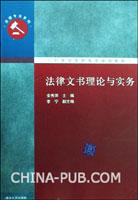 法律文书理论与实务
