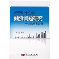 民营中小企业融资问题研究:以北京市为例[按需印刷]
