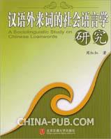 汉语外来词的社会语言学研究