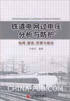 铁道电网过电压分析与防护-电网.暂态.防雷与接地