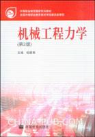 机械工程力学-第2版