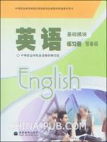 英语基础模块练习册预备级