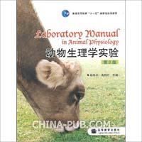 动物生理学实验-第2版