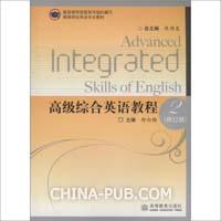 高级综合英语教程.2(修订版)
