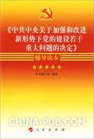(特价书)《中共中央关于加强和改进新形势下党的建设若干重大问题的决定》辅导读本