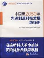 中国至2050年先进制造科技发展路线图[按需印刷]