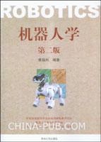 机器人学-第二版