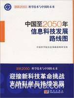中国至2050年信息科技发展路线图