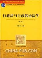 行政法与行政诉讼法学-第二版