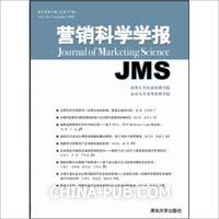 营销科学学报-第5卷第3辑(总第17辑)