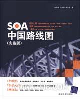 SOA中国路线图(实施版)