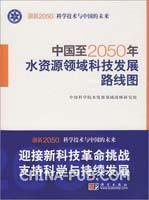 (特价书)中国至2050年水资源领域科技发展路线图