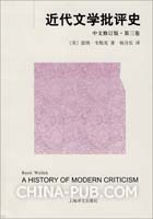近代文学批评史-第三卷-中文修订版