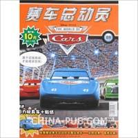 赛车总动员-09