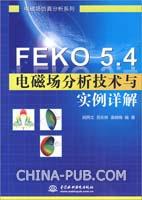 (特价书)FEKO 5.4电磁场分析技术与实例详解