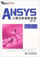 (特价书)ANSYS工程分析进阶实例-修订版